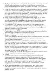Нарушения биосинтеза гема. Порфирии