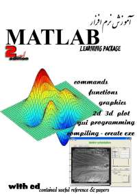 How to use matlab program a university app