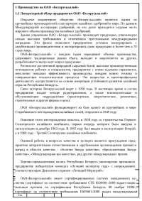 """производство на """"Беларуськалий"""""""