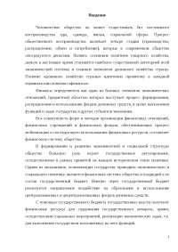 Федеральный бюджет Российской Федерации