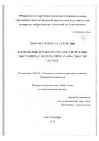 Формирование и развитие механизма интеграции университета в национальную инновационную систему