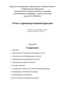 Отчет по производственной практике на станции по борьбе с болезнями