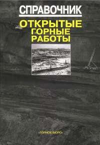 Справочник открытые горные работы