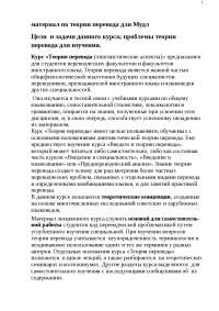 материал по теории перевода для Мудл