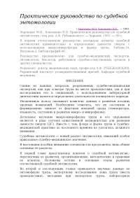Марченко, Кононенко. Судебная энтомология