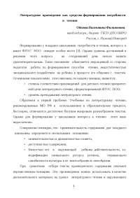 """Статья """"Литературное краеведение как средство формирования потребности в чтении"""