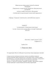 Хронология чрезвычайных ситуаций Тамбовской области