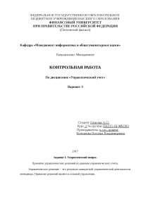 Управленческий учет(экономика)