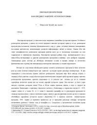 Članci o autorskom pravu