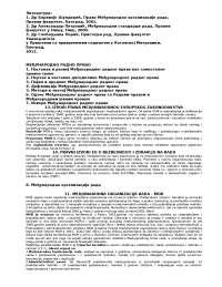 medjunarodno pravo skripte- konvencije i preporuke