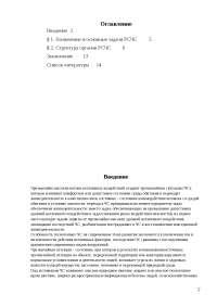 Назначение и основные задачи РСЧС