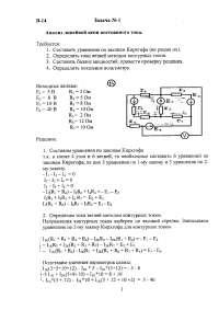электротехника решение задач