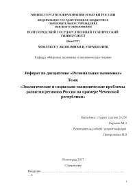 Экологические и социально-экономические проблемы развития регионов России на примере Чеченской республики