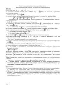 Домашнее задание по физической химии.