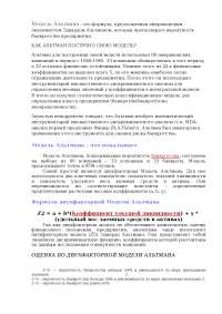 Модель Альтмана реферат менеджмент
