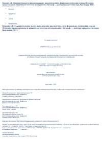 Руденко А.В. Содержательная логика доказывания