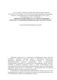 Эссе по муниципальному праву