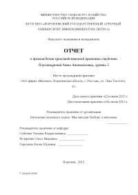 Отчет по практике на с/х предприятии