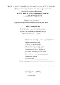 Курсовая работа Система Административного права
