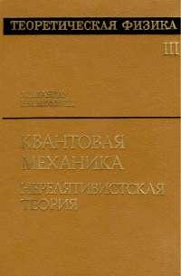 Л.Д. Ландау, Е.М. Лифшиц.- Теоретическая физика. Квантовая механика. Т.3