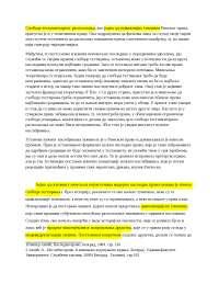 Radna verzija seminarskog rada o slobodi testamentarnog raspolaganja