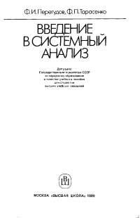 Перегудов Ф.И. Тарасенко Ф.П. Введение в системный анализ.pdf