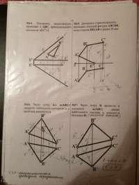 Начертательная Геометрия (мурзилка)