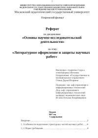 Литературное оформление и защиты научных работ