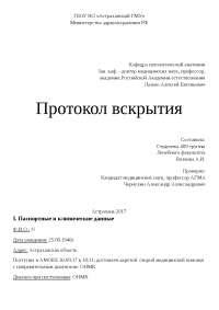 Протокол вскрытия по патологической анатомии 4 курс