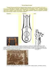 Музыка Древней Греции