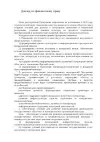 Доклад по финансовому праву