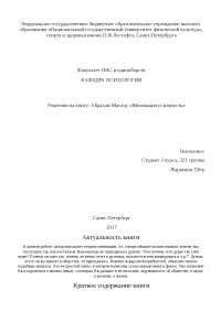 Рецензия на книгу Абрахам Маслоу «Мотивация и личность»