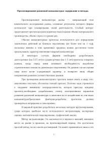 парпрпропорорпопропропропр