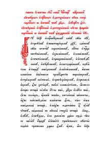 Повесть о Петре и Февронии на старославянском