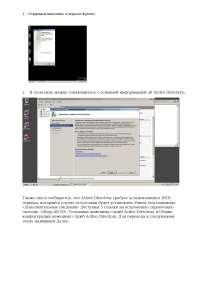 Установка Active Directory и DNS, DHCP