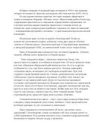 """Анализ сборника стихотворений А.А. Блока """"Страшный мир""""."""
