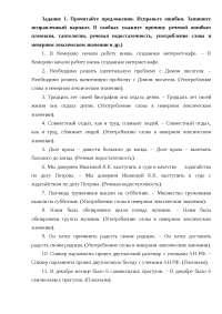 контрольная работа по русскому языку
