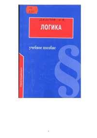 Демидов И. В. Логика Учебное пособие для юридических вузов.
