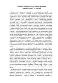 Реферат по теме особенности правовых средств предотвращения поглощений