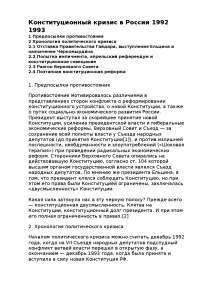 Конституционный кризис в России 1992 1993