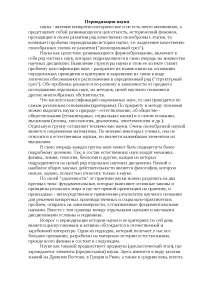 Философия наукиФилософия наукиФилософия наукиФилософия науки