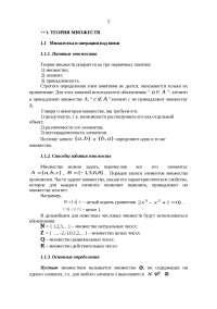 Теория Множеств Дискретная математика