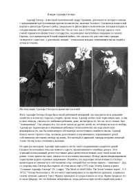 Имидж Адольфа Гитлера