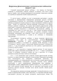 Физиологические и психологические особенности дошкольника 6-7 лет