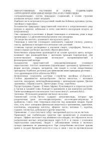 Антроцен содержащее ЛР
