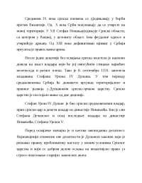 Dusanov Zakonik - ukratko