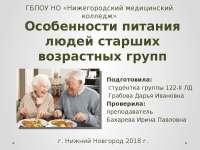 Особенности питания пожилых