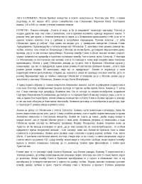 ana karenjina seminarski rad i analiza likova u romanu lava nikolajevica tolstoja evropski realizam