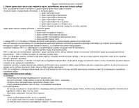 Pravo intelektualne svojine Skripta 3. godina