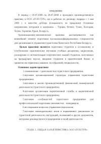 """Отчет организационно-управленческой практике в ООО """"ТОП-ТУР"""""""
